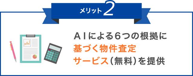 AIによる6つの根拠に基づく物件査定サービス(無料)を提供