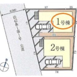 区画図(本物件は1号棟です)