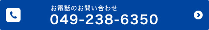 049-238-6350